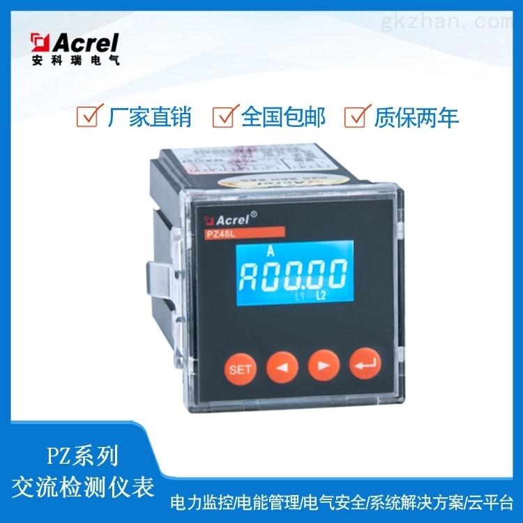 安科瑞三项电流表 LCD显示两年质保