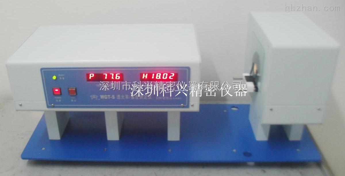 透光率雾度测定仪