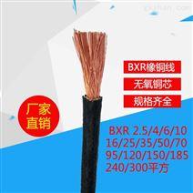 铜芯橡皮风雨线电缆BXR软线单芯绝缘电线