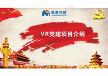 VR黨建虛擬展廳,紅色黨建教育的方向