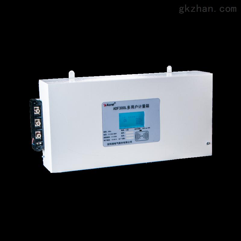 多用户计量箱 安科瑞ADF300L 准确度高