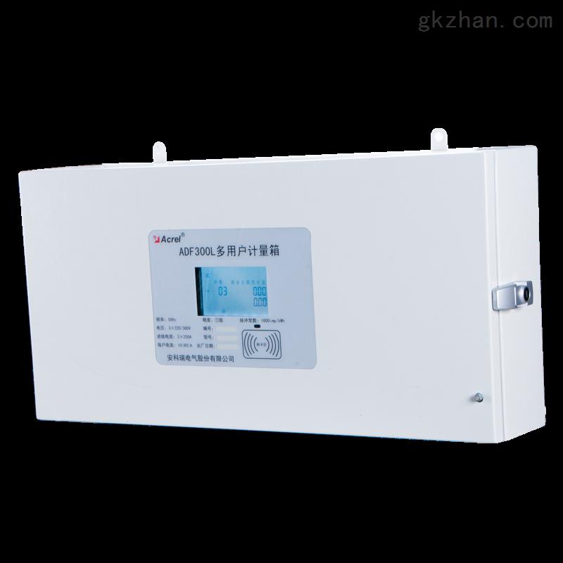 多用户预付费电表 安科瑞 壁挂式安装