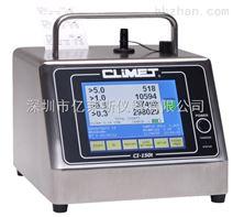 一级代理CLIMET CI-150T激光粒子計數器