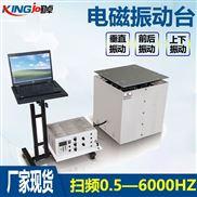 井下工具电磁式高频振动台多方向测试
