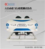 9DVR虛擬六自由度電動六軸賽車模擬仿真座艙
