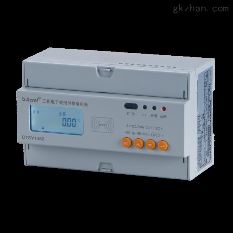 预付费电能计量表 安科瑞推荐DDSY1352-RF/F