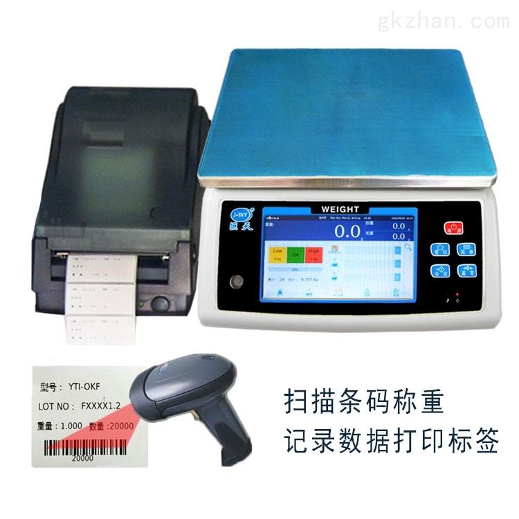 扫随机码称重数据存储每笔记录打印电子桌秤