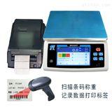 WN-Q20S扫随机码称重数据存储每笔记录打印电子桌秤