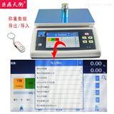 WN-Q20S自动生成称重记录报表电子桌秤