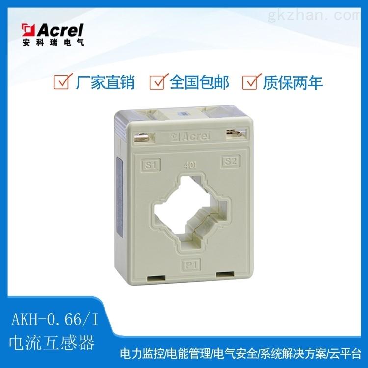 测量型电流互感器AKH-0.66/I 穿孔 性价比高