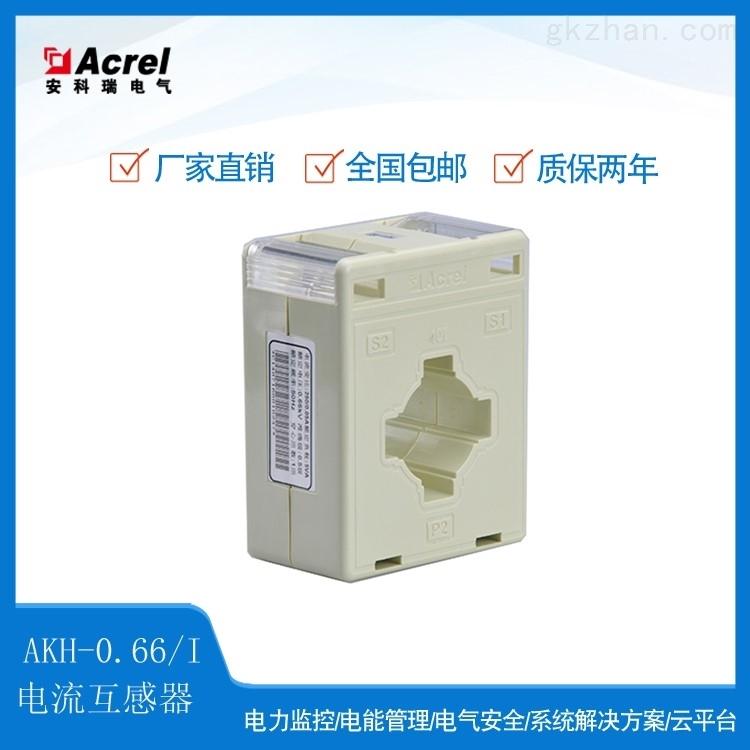 测量型电流互感器AKH-0.66/I 40I 性价比高