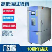 可编程口罩高低温湿热老化测试设备年底促销