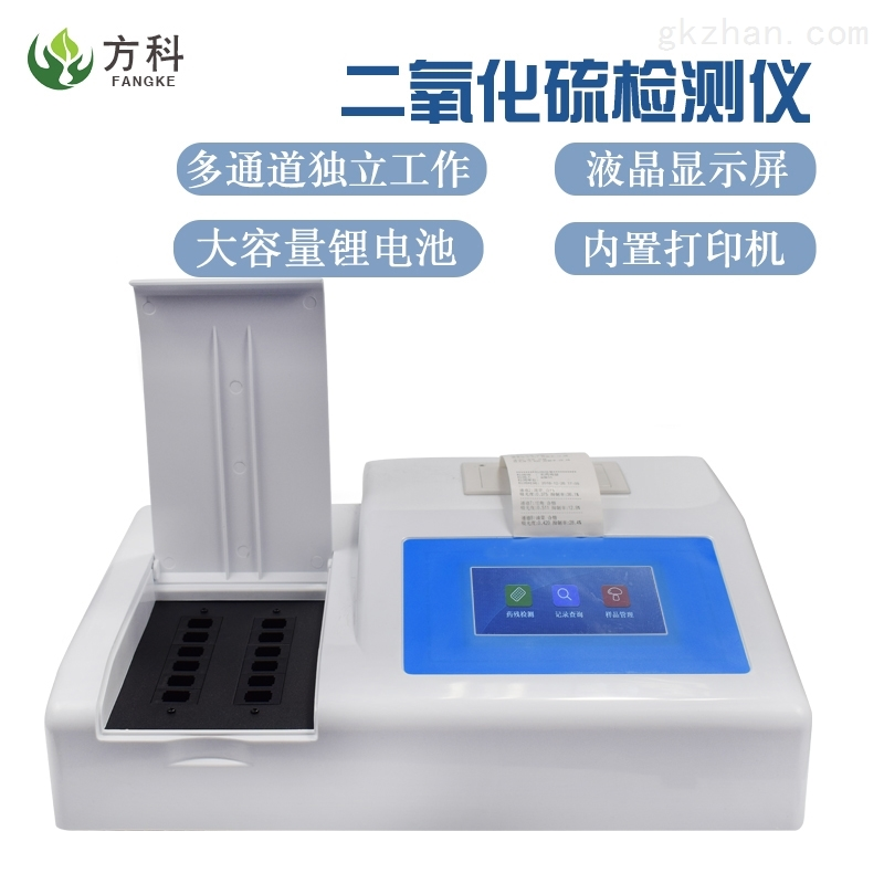 食品二氧化硫检测仪售价
