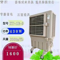 移动式冷风机 超强风加水制冷环保空调扇