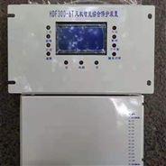 HDF300-6T局扇風機智能開關保護器