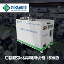 路弘科技切削液净化处理,回收设备标准版