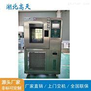 电子电器武汉恒温恒湿测试箱