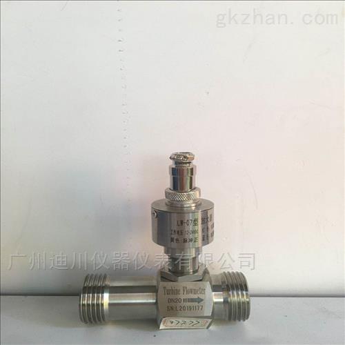 LWGYN脉冲型涡轮流量传感器