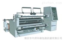 纸张薄膜分切机