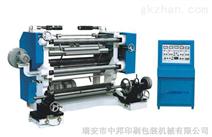 印刷薄膜分切机