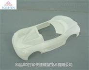 3D打印汽車模型定制加工SLA高精度3D打印