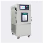 小型高低温试验箱80L 标准版牙白色