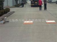 SCS-D好厂家找香川云南便携式汽车衡、云南便携式汽车磅、云南便携式地磅香川为您服务!