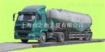 SCS-xc地磅厂商,80吨地磅秤,上海80T吨地衡/地秤金刚王