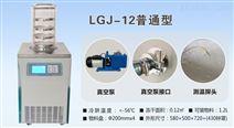 LGJ-12立式真空冷冻干燥机