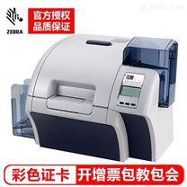 斑马ZXP Series 8证卡打印机打印员工卡、