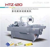 供应多功能全自动装盒机HTZ-120