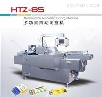 HTZ-85型多功能自动卧式装盒机