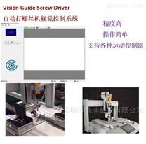 CCD视觉自动锁螺丝机系统