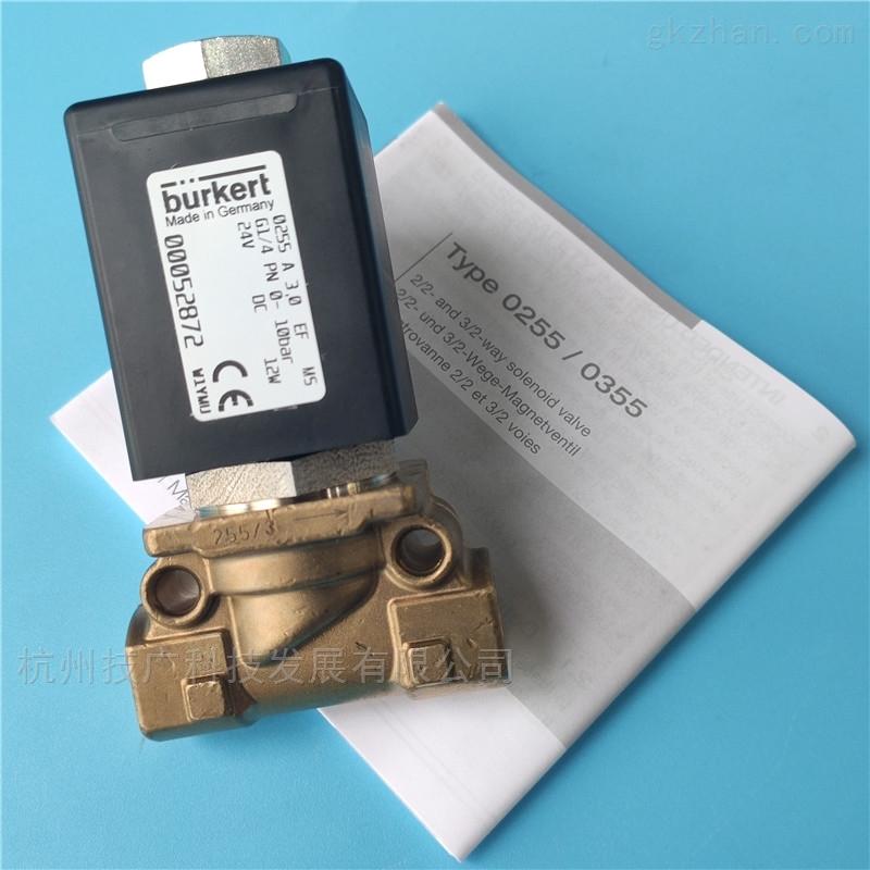 burkert0255高温高压电磁阀G1/4 24V 宝德
