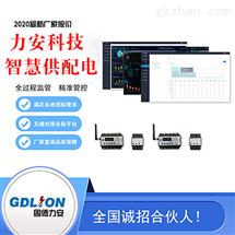 智能配电柜如何传数据,智慧供配电系统