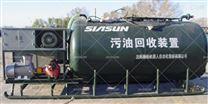 污油污水自动处理装置