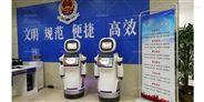II代政务機器人