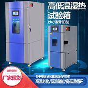 电子元器件温湿度箱可编程恒温恒湿试验箱