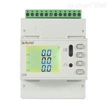 ADW210-D10-2S开口式互感器电能表