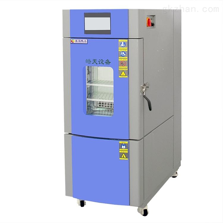 升级版恒温恒湿测试箱半导体环境可靠性试验