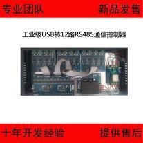 工业级USB转12路RS485通信控制器 支持定制
