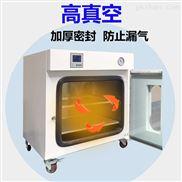医疗器械真空干燥高温箱可出口