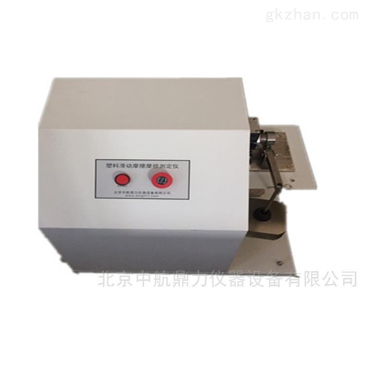 橡胶塑料滑动摩擦磨损测定仪