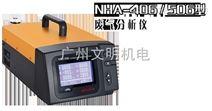南华NHA-506废气分析仪,尾气分析仪