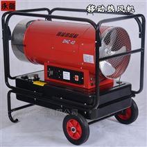 养殖场专用烘干机燃油热风机