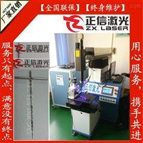 东莞市正信连续光纤传输激光焊接机