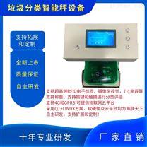 垃圾分类智能秤设备 控制系统  厂家直销