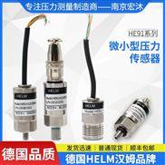 德国汉姆油气胶用高可靠微型压力传感器