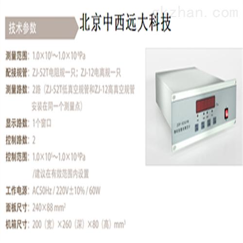 微机型电阻电离复合真空计