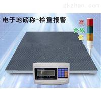 上海英展电子计重地磅